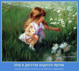 душистым цветком, в котором ты сам являешься сердцевинкой.