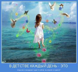 открытие и ожидание чуда! А сейчас вы верите в чудеса?