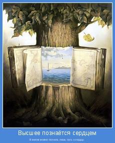 В книгах можно познать лишь путь к сердцу.