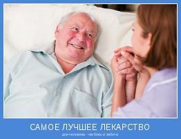 для человека - любовь и забота