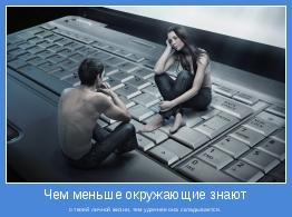 о твоей личной жизни, тем удачнее она складывается.