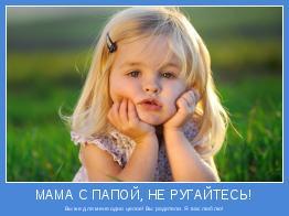 Вы же для меня одно целое! Вы родители. Я вас люблю!