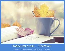 кленовый…  Две чашечки чаю… Два взгляда… Три слова…