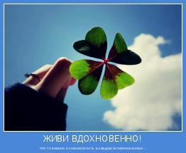 Что-то важное и значимое есть в каждом мгновении жизни...