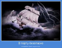 но корабли строят не для этого