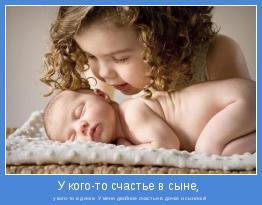 у кого-то в дочке. У меня двойное счастье-в дочке и сыночке!