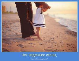 чем любовь родителей.