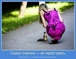 интересоваться. У любопытства есть свои причины...