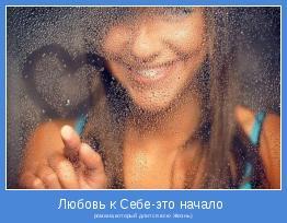 романа,который длится всю Жизнь)