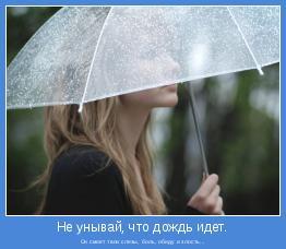 Он смоет твои слезы, боль, обиду и злость...