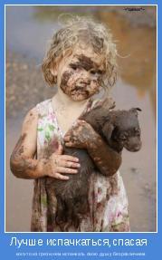 кого-то из грязи,чем испачкать свою душу безразличием