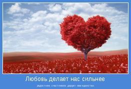 радостнее, счастливее, дарует нам единство