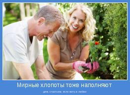 день счастьем, если жить в любви