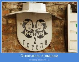 К ПОВСЕДНЕВНОСТИ! :-)))