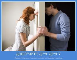 Ревность обостряет лишь на мгновение, а отталкивает навсегда