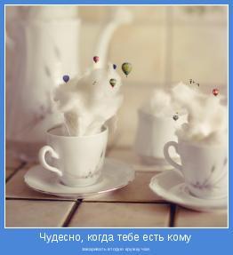 заваривать вторую кружку чая.