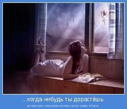до такого дня, когда вновь начнёшь читать сказки. К.Льюис