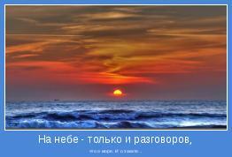 что о море. И о закате...