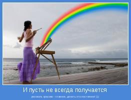 рисовать красиво - главное, делать это постоянно! )))