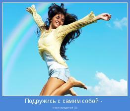 и все наладится! )))