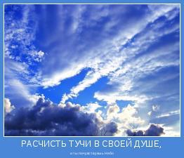 скачать программу про небо - фото 2