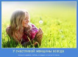 солнце в кармане, любовь в сердце и счастье в глазах.