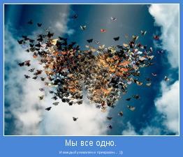 И каждый уникален и прекрасен... )))