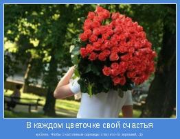 кусочек. Чтобы счастливым однажды стал кто-то хороший...)))