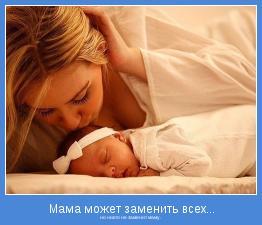 но никто не заменит маму.