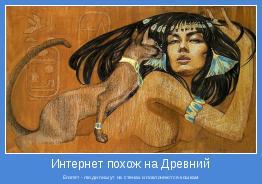 Египет - люди пишут на стенах и поклоняются кошкам