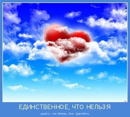 украсть - это Любовь. Она - Дар Небес