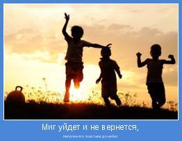 Наполни его счастьем до небес