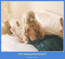 Спросите у неба...