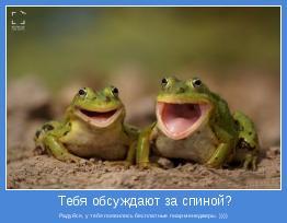 Радуйся, у тебя появились бесплатные пиар-менеджеры. ))))