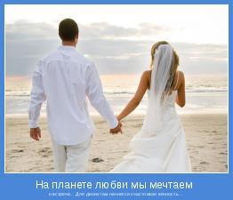 о встрече... Для двоих там начнется счастливая вечность...