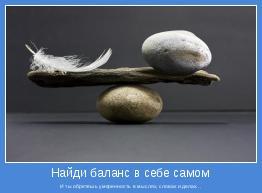 И ты обретешь умеренность в мыслях, словах и делах...