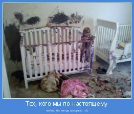 любим, мы всегда прощаем... )))