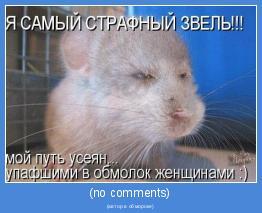 (автор в обмороке)