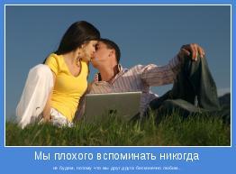 не будем, потому что мы друг друга бесконечно любим...