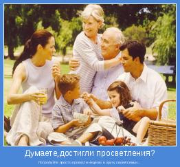 Попробуйте просто провести неделю в кругу своей семьи...