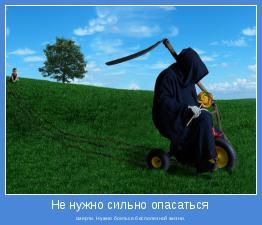 смерти. Нужно бояться бесполезной жизни.