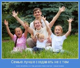 в кого влюблен, а с тем, для кого твое счастье – смысл жизни