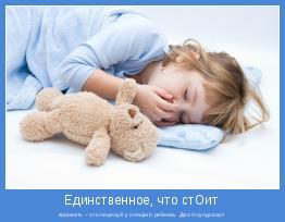 воровать – это поцелуй у спящего ребенка. Джо Хоулдсворт