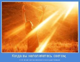 в тот же миг светом наполняется все существование