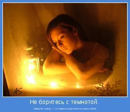 Зажгите свечу — и темнота рассеется сама собой