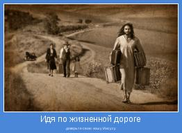 доверьте свою ношу Иисусу