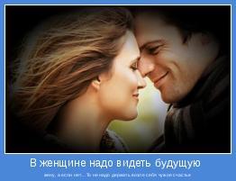 жену, а если нет…То не надо держать возле себя чужое счастье