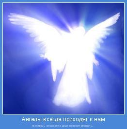 на помощь, когда свет в душе начинает меркнуть...