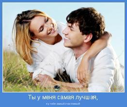 я у тебя самый счастливый!