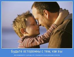 разговариваете с детьми,это становится их внутренним голосом